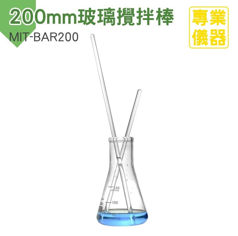 玻璃棒 不劃手 溶鹼 玻璃棒 攪拌棒 玻璃攪拌棒 冷制皂 MIT-BAR200《安居生活館》