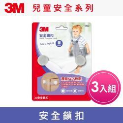 3M 安全鎖扣9922(三入組)