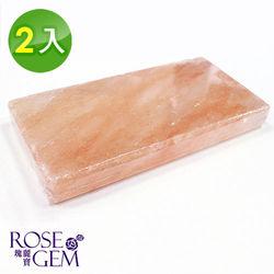 【瑰麗寶】《超值2入組》喜馬拉雅山食用玫瑰鹽烤板