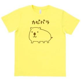 おもしろ Tシャツ カピパラ ライトイエロー MLサイズ (L)