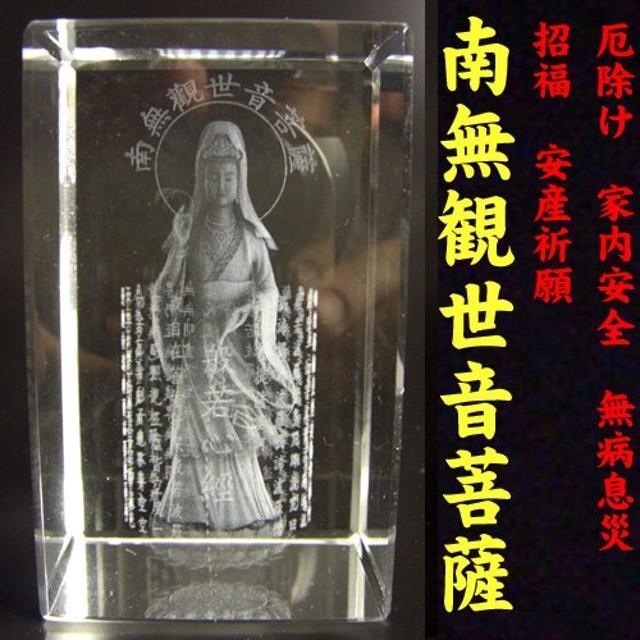 NO-6 風水の高級クリスタルレーザー彫り置物■願いを叶える観音様■