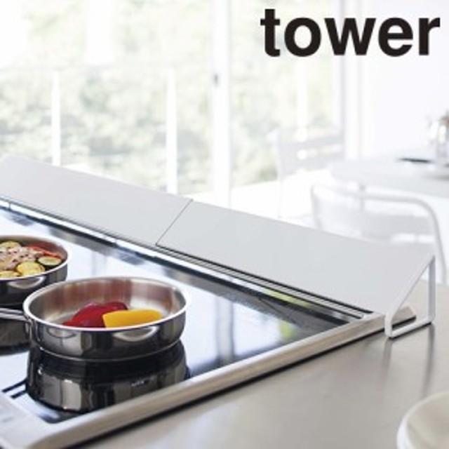 汚れ防止用品 山崎実業 排気口カバー タワー ワイド 3532、3533 キッチン雑貨
