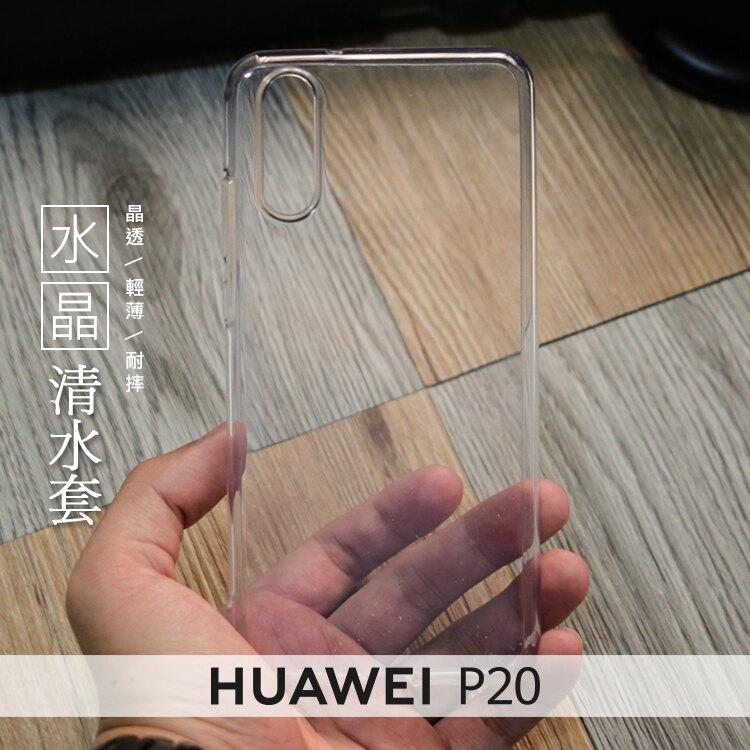 華為 HUAWEI P20 EML-L29/P20 Pro CLT-L29 水晶系列 超薄隱形軟殼 TPU 清水套 保護殼 手機殼 透明軟殼 背蓋
