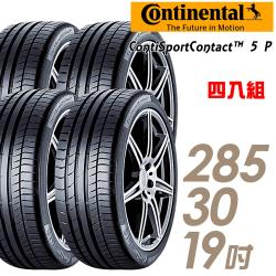 【Continental 馬牌】ContiSportContact 5 P 高性能輪胎_四入組_285/30/19(CSC5P)