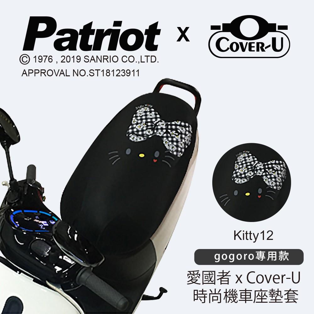 愛國者xCover-U 時尚彩繪機車座墊套-防燙、防潑水、防盜 (kitty12 )