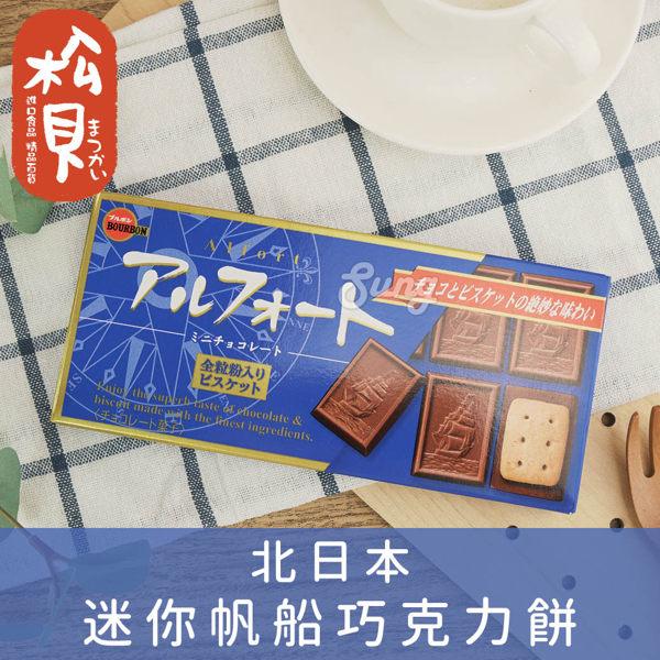 將帆船印在與餅乾1:1的巧克力上n這次將用白巧克力來增加風味n餅乾也是紮實香脆喔!