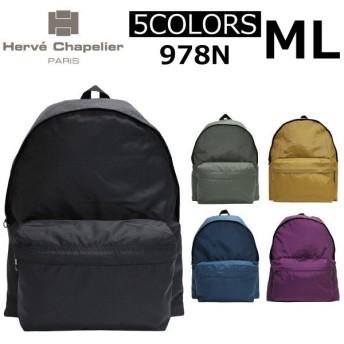 Herve Chapelier エルベシャプリエ 978N ナイロンデイパック MLサイズ/リュック リュックサック バックパック バッグ レディース Daypack