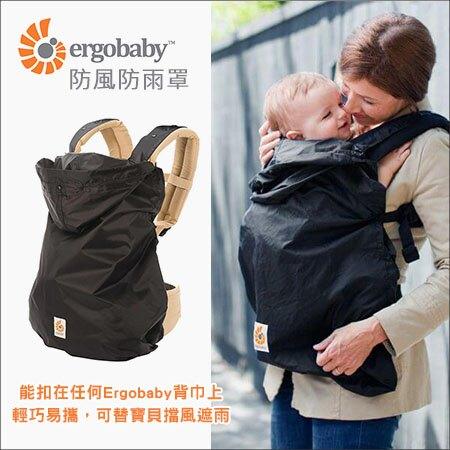 ✿蟲寶寶✿【美國 ErgoBaby】背巾配件 - 防雨防風罩 輕巧好攜帶