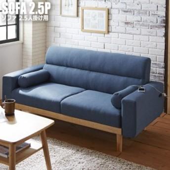 HOW ハウ ソファ 2.5人掛け用 (ソファー sofa 3P ファブリック 幅160cm クッション付き ブルー グリーン グレー ベージュ ブラウン)