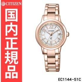 シチズン CITIZEN XC クロスシー EC1144-51C 腕時計 レディース クォーツ ソーラー電波
