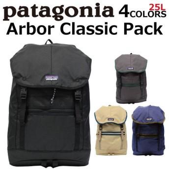 patagonia パタゴニア Arbor Classic Pack アーバー クラシック パック  リュックサック デイパック バックパック バッグ  25L A3 47958