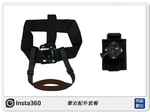 【銀行刷卡金回饋】Insta360 攀岩配件套餐 固定頭帶+手腕帶(ONE X / ONE / ONE R,公司貨) Insta 360