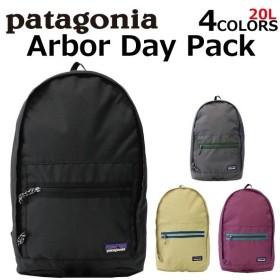 patagonia パタゴニア Arbor Day Pack アーバー デイ パック リュックサック デイパック バックパック バッグ メンズ レディース 20L B4 48016