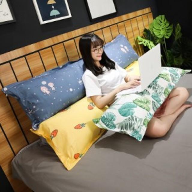 超長い 純綿抱き枕 同身長 特大 大きい チャック有り分解洗浄可能 オシャレ クッション&抱き枕 インテリア 添い寝枕 プレゼン