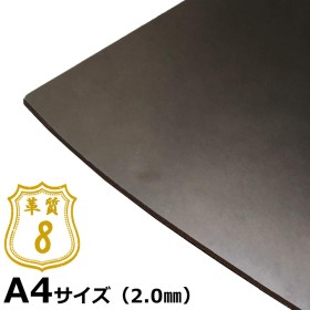 【A4サイズ/ヌメ/1.0mm~3.0mm厚/革質8】 (ブラック, 2.0mm)
