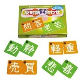 ●教育施設様限定商品 反対語漢字合わせ  ed 147257