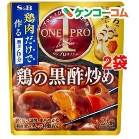 S&B ワンプロキッチン 鶏の黒酢炒め ( 2人前2袋セット )/ S&B(エスビー)