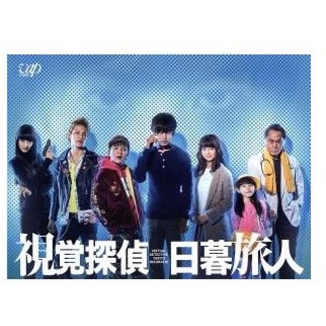 視覚探偵 日暮旅人 DVD−BOX/松坂桃李,多部未華子,濱田岳,山口幸三郎(原作)