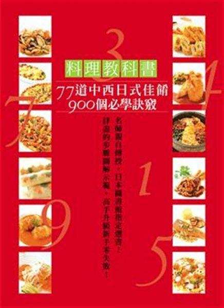 本書特色 名師親自傳授,日本圖書館指定選書!u料理的基本技巧:蔬菜切法、菜刀用法...