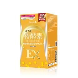 【Simply 新普利】蜂王乳夜酵素EX  30錠/盒