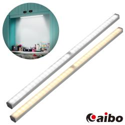 aibo 升級版多功能 USB充電磁吸式 50cmLED感應燈管(LI-33XL)