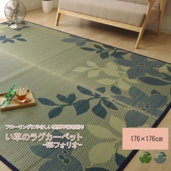 い草 ラグマット/絨毯 〔約2畳 正方形 ブルー 約176cm×176cm〕 防滑 抗菌 防臭 消臭 調湿 空気清浄 『NSフォリオ』