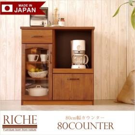 【完成品】 リチェ 80キッチンカウンター 【日本国産】 キッチンボード キッチン収納 食器棚 食器 収納 キッチン カウンター