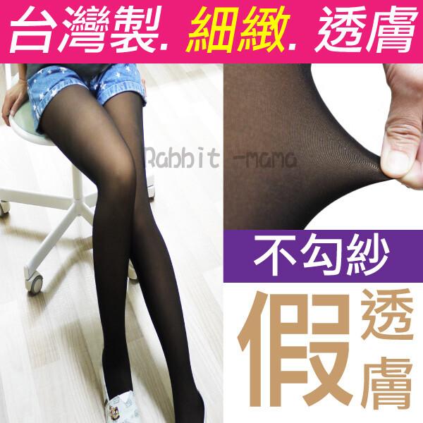 台灣製不勾紗面膜假透膚褲襪