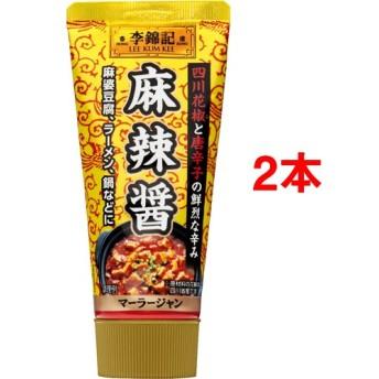李錦記 麻辣醤(チューブ入り) (90g2本セット)