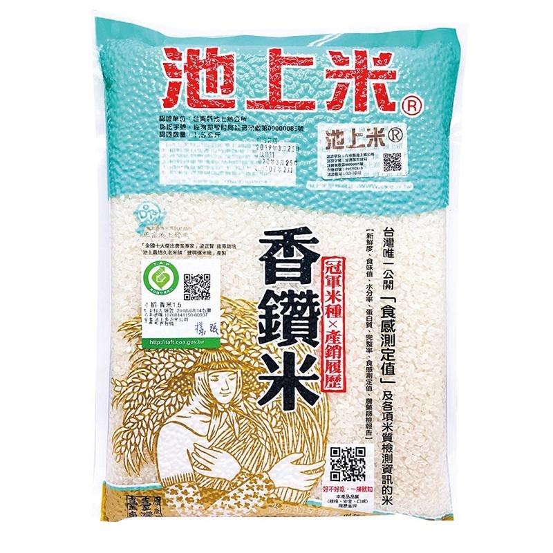 台東池上冠軍香鑽米(圓一)1.5kg
