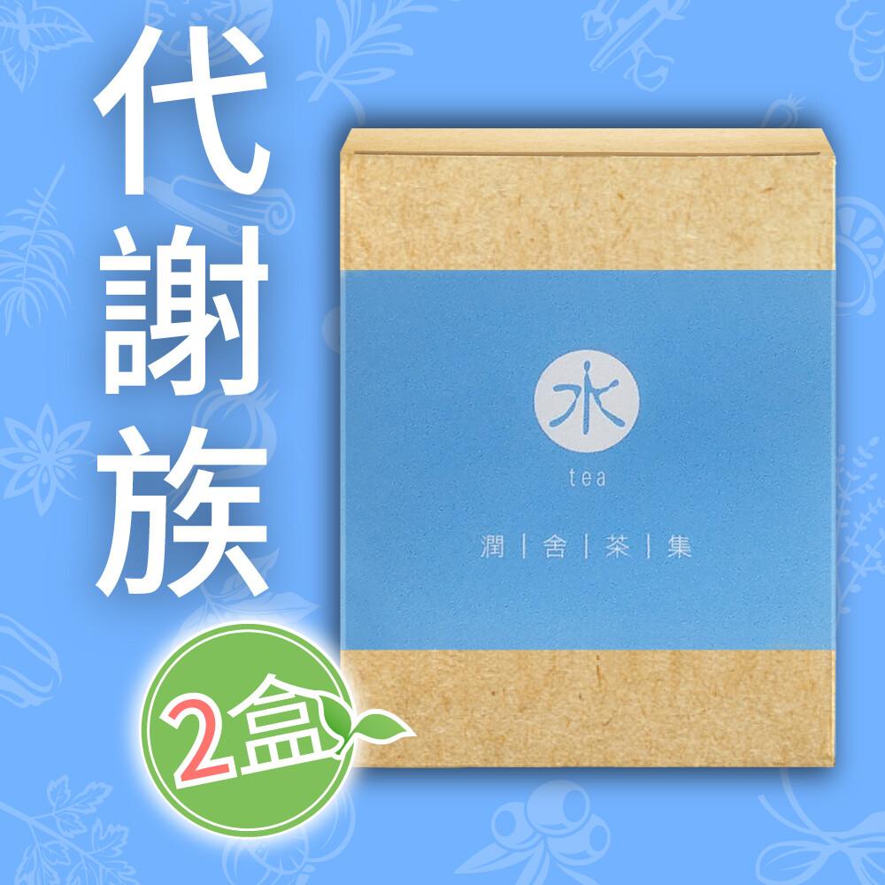 潤舍茶集利滲茶一盒12入*2盒  纖體窈窕很輕鬆