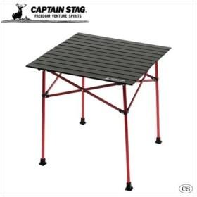 CAPTAIN STAG キャプテンスタッグ ジュール アルミツーウェイロールテーブル ブラック UC-523 (APIs)
