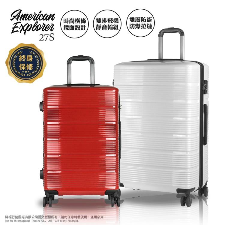 美國探險家 27S 行李箱 25吋+29吋 旅行箱 熊熊先生 子母箱 中箱+大箱 防盜拉鍊 輕量拉桿箱 飛機輪 終身保修