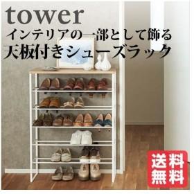 tower 天板付きシューズラック タワー 6段 ホワイト 下駄箱からあふれた靴をまとめて収納できる天板付きのシューズラック