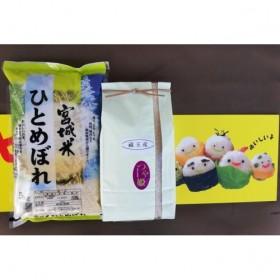 蔵王産米2種食べ比べセット計10kg(つや姫5kgひとめぼれ5kg)