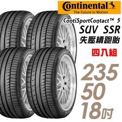 Continental 馬牌 ContiSportContact 5 SUV 高性能輪胎_四入組_235/50/18(CSC5SUV)