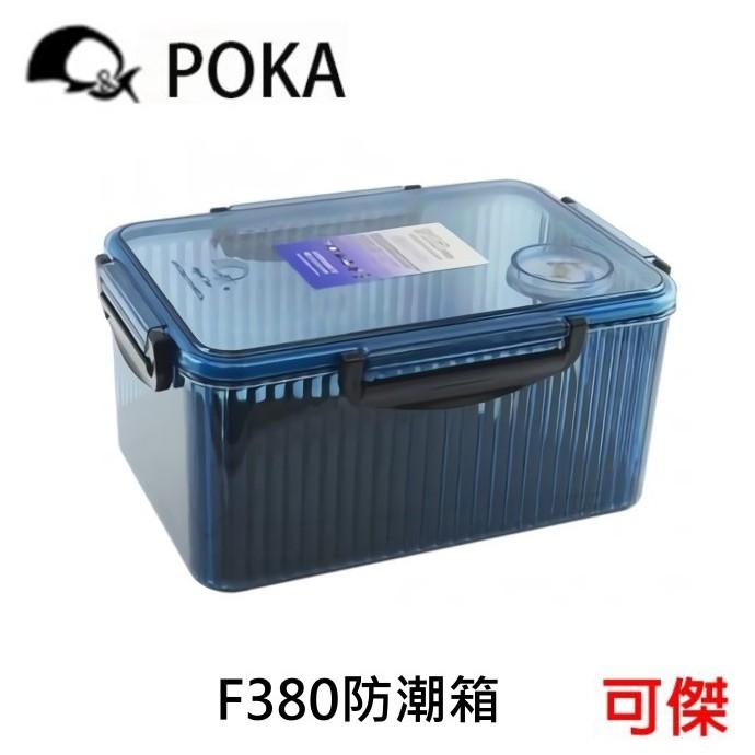 POKA 小型 防潮箱 F-380 防潮盒 附溼度計 免插電.口罩 相機.鏡頭 .珠寶. 2個以上改宅配