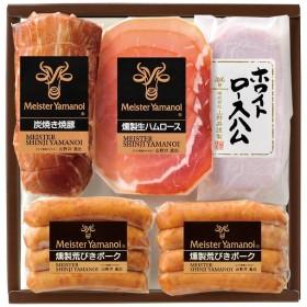 お歳暮 マイスター山野井 炭焼き焼豚とハムセット