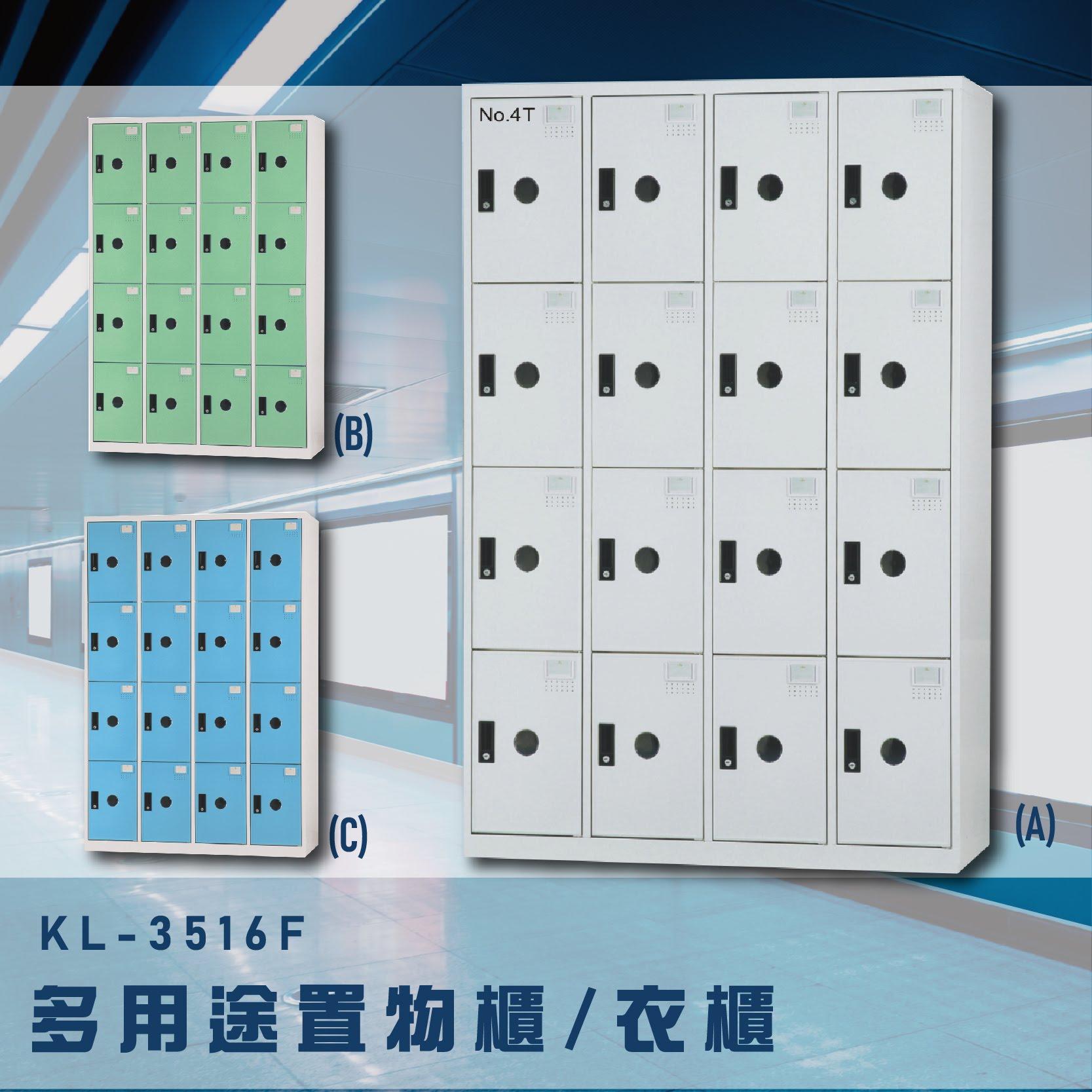 鑰匙置物櫃/16格櫃 多用途衣櫃 鑰匙櫃 衣櫃鞋櫃 員工櫃 收納櫃 置物櫃 鐵櫃 台灣製造 KL-3516F《大富》