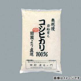 奥越後岩船産コシヒカリ 3kg