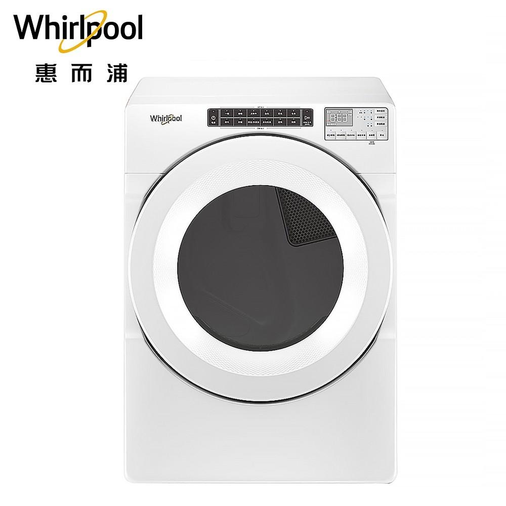 【Whirlpool 惠而浦】16公斤 快烘瓦斯型滾筒乾衣機 8TWGD5620HW