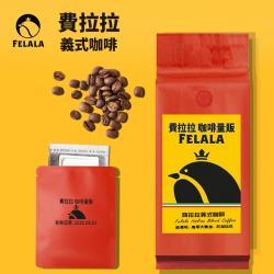 【費拉拉咖啡】費拉拉 義式咖啡豆 新鮮烘焙咖啡豆 一磅 (454G)
