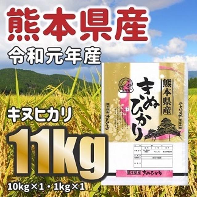 W068令和元年産★熊本県産キヌヒカリ 11kg