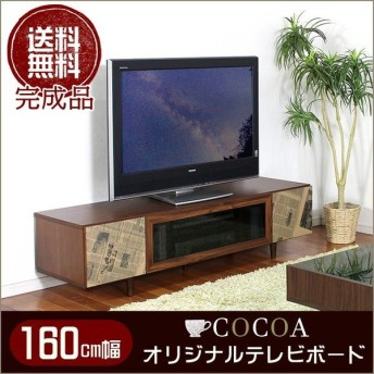 テレビ台 テレビボード 完成品 160cm幅 ウォールナット 高級家具 日本国産 大川家具 TV台 TVボード AVラック AVボード