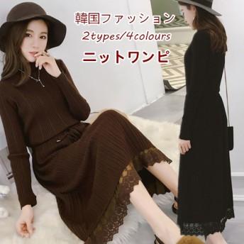数量限定SALE!ニットワンピ ゆったり 長袖 ニット ワンピース 韓国ファッション 大人可愛い ロングワンピース 高級品質
