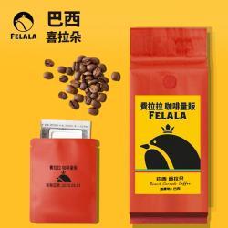 【費拉拉咖啡】巴西 喜拉朵咖啡豆  新鮮烘焙咖啡豆 一磅 (454G)