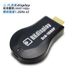 【三代RKdisplay】高清雙核H.265無線影音鏡像器(送3大好禮)