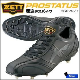 ゼット 野球 スパイク 金属 金具 埋め込み ウレタンソール ZETT プロステイタス ブラック/ブラック