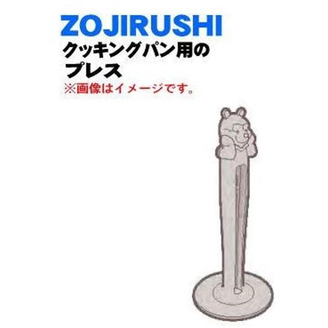 BG711003L-01 象印 クッキングパン 用の プレス ★ ZOJIRUSHI