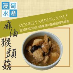 漢哥水產   麻油猴頭菇-680g-包  (2包一組)
